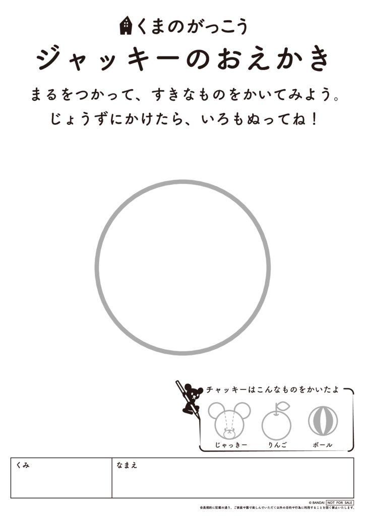 おえかき【まる】のサムネイル
