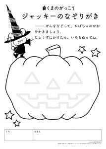 かぼちゃのサムネイル