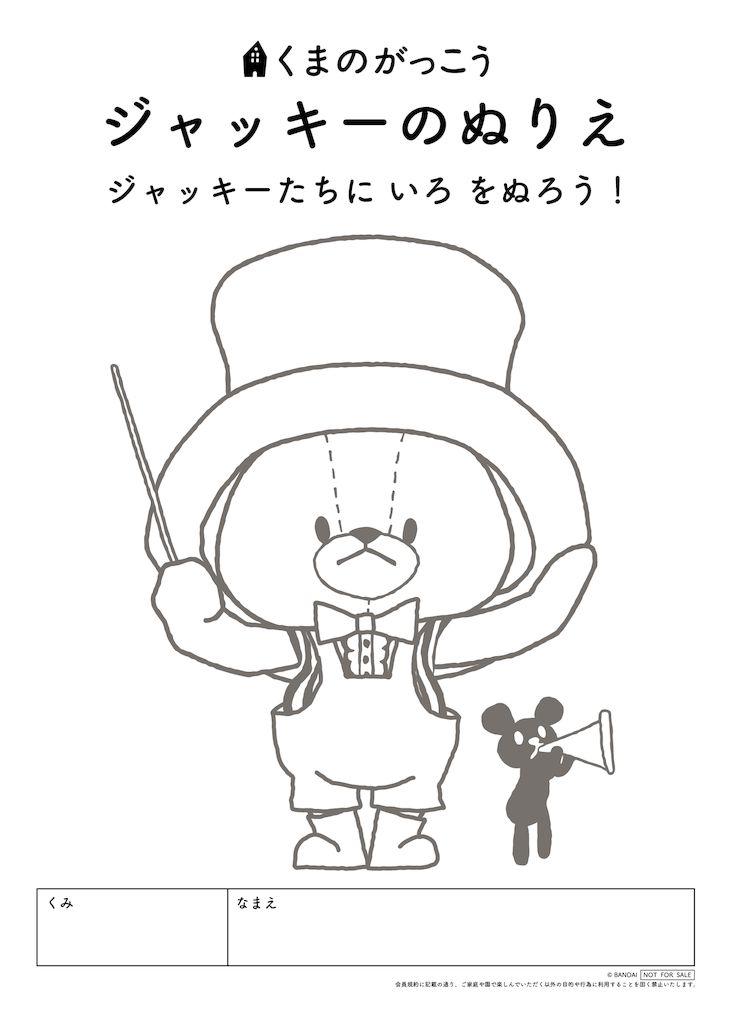 しきしゃ(ぬりえ)のサムネイル