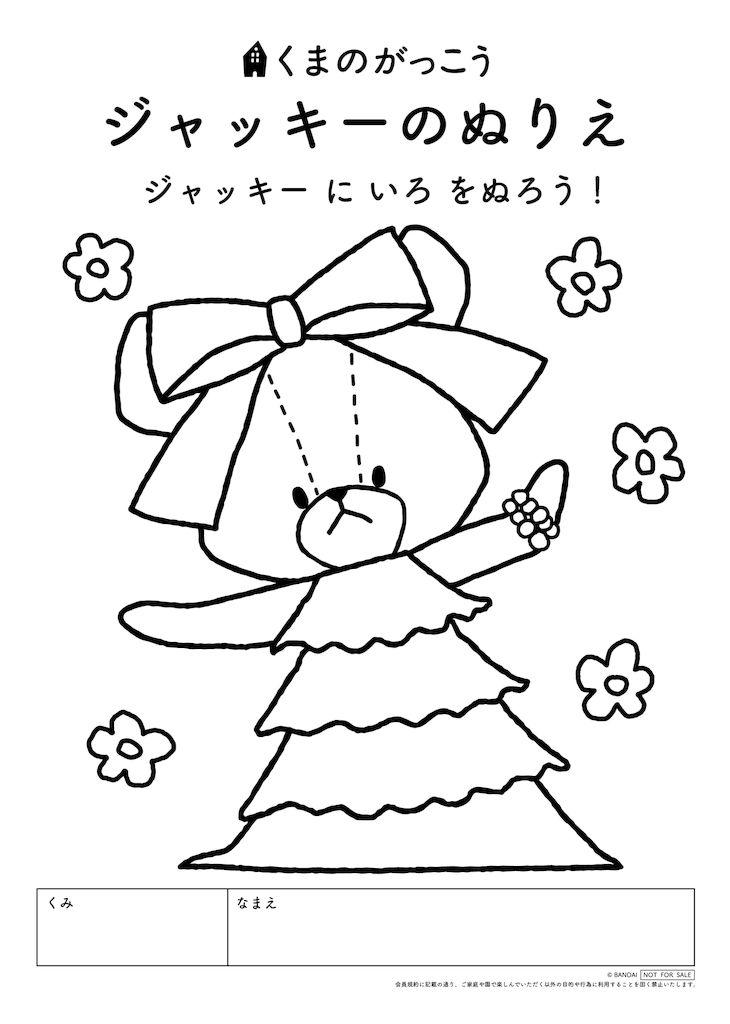 4だんワンピース(ぬりえ)のサムネイル