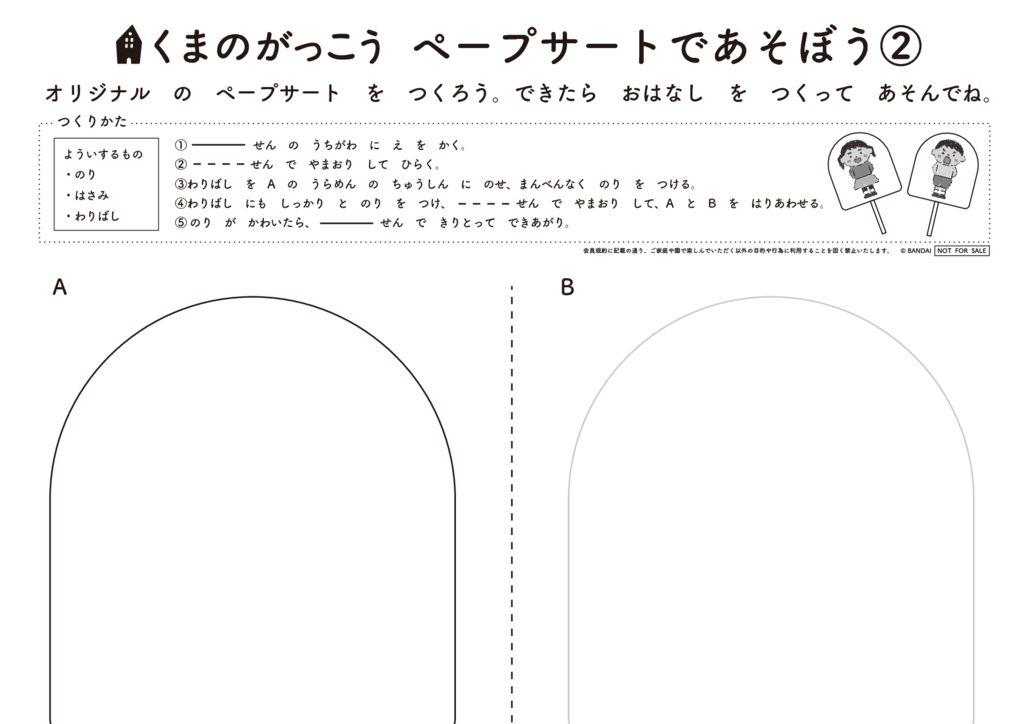ペーパークラフト「ペープサートであそぼう②」のサムネイル