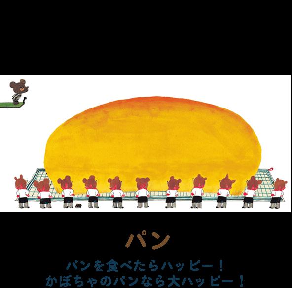 パン パンを食べたらハッピー!かぼちゃのパンなら大ハッピー!